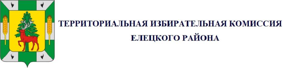 ТИК Елецкого района